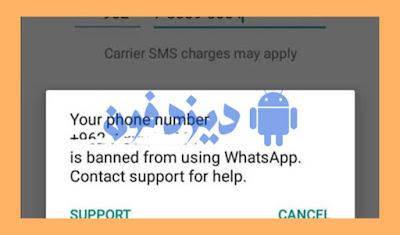 الطريقة الصحيحة لفك الحظر عن رقمك او حسابك علي الواتساب