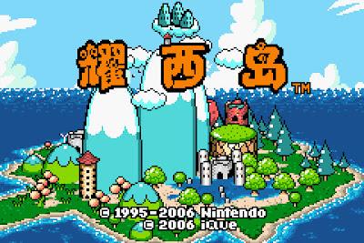 【GBA】超級瑪莉歐3:耀西島+馬力奧兄弟+金手指+攻略!