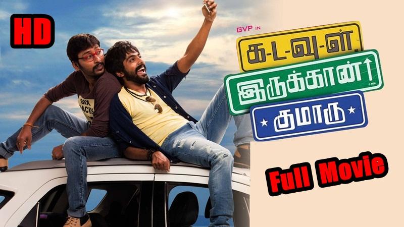 [2016] kadavul Irukan kumaru HD Movie Online | KIK Tamil Full Movie HD