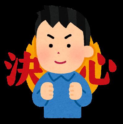 決心した人のイラスト(男性)