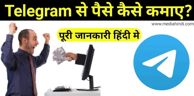 Telegram से पैसे कैसे कमाए full guide in hindi
