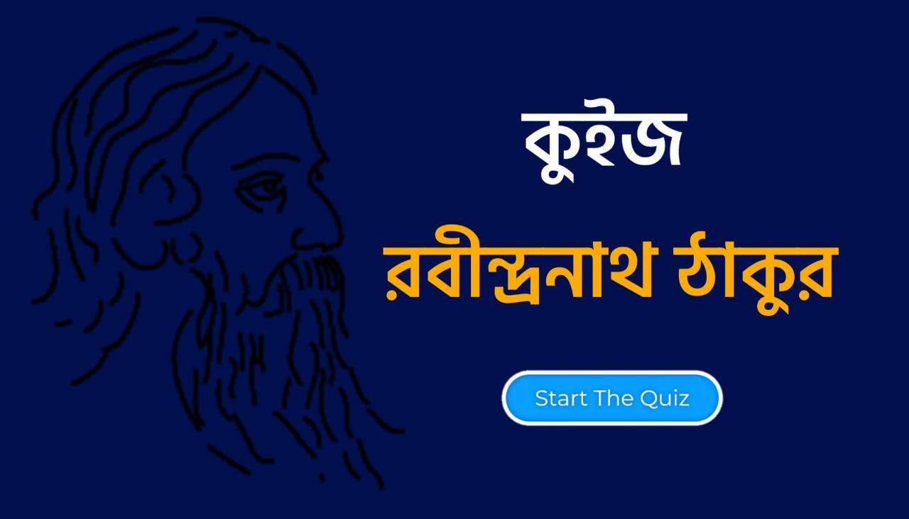 Bengali GK Quiz : Rabindranath Tagore