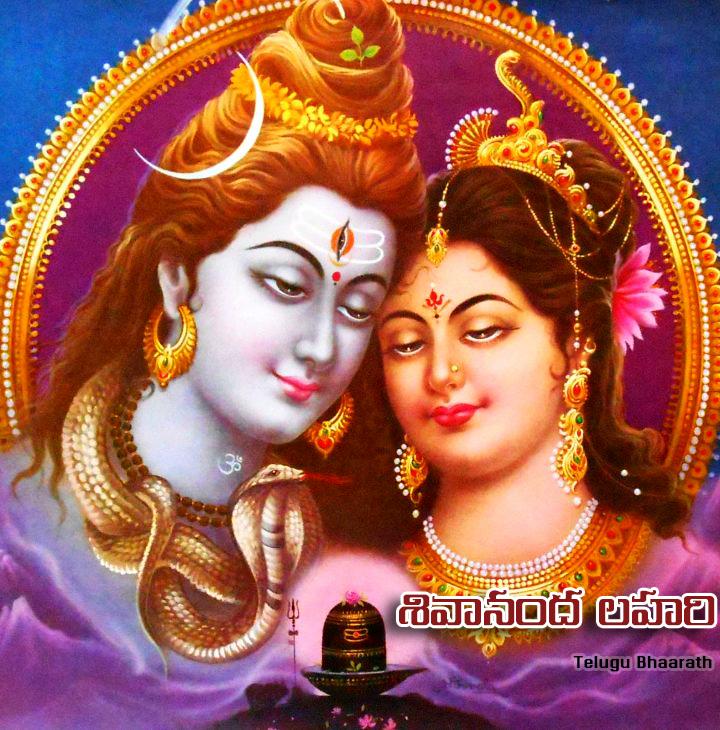 శివానంద లహరి - ŚIVĀNANDA LAHARI - शिवानन्द लहरि