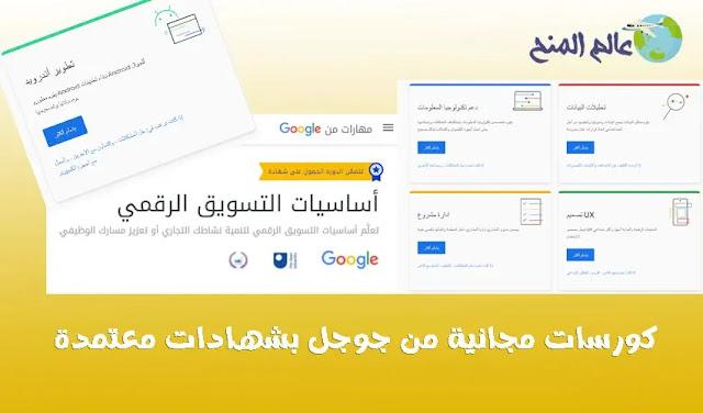 كورسات جوجل المجانية بشهادات معتمدة
