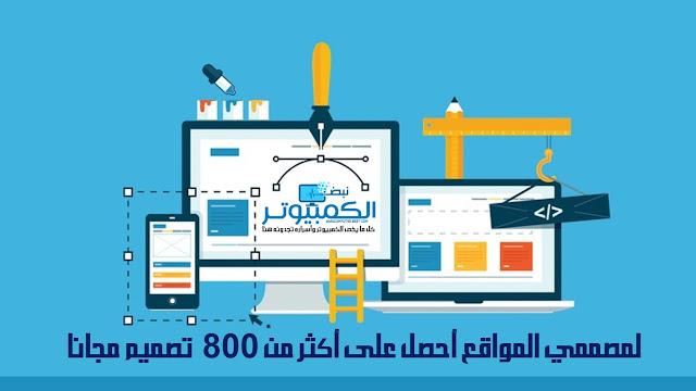 لمصممي المواقع أحصل على أكثر من 800 تصميم مجاناً