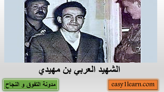 مدونة التفوق و النجاح - الشهيد العربي بن مهيدي