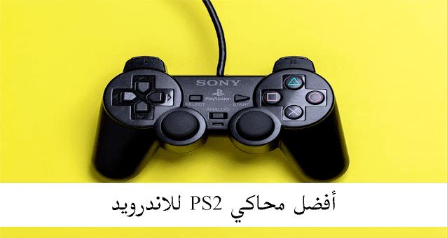 محاكي PS2