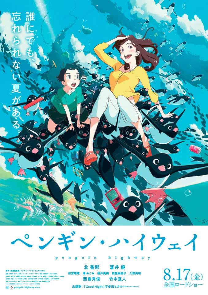 Penguin Highway anime poster
