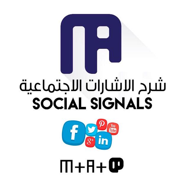 الاشارات الاجتماعية - Social signals