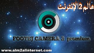 تحميل برنامج كاميرا , footej camera premium