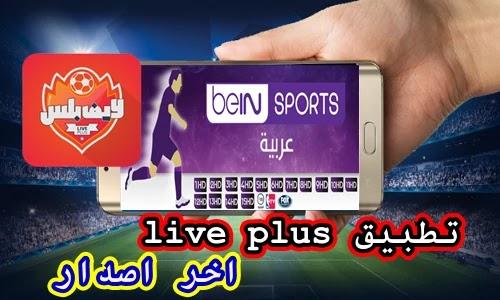 تطبيق لايف بلس live plus apk