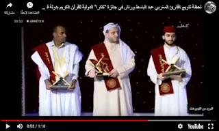 """فيديو.. لحظة تتويج القارئ المغربي عبد الباسط وراش في مسابقة """"كتارا"""" الدولية للقرآن الكريم بقطر"""