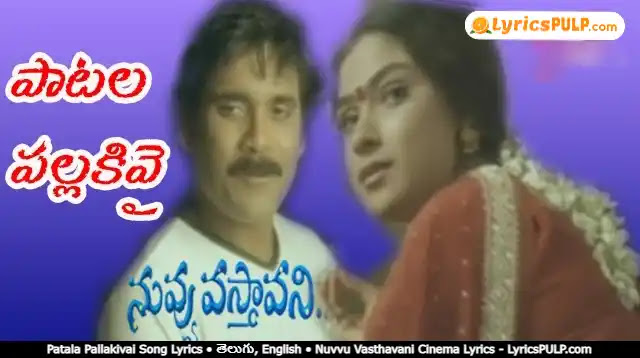 Patala Pallakivai Song Lyrics • తెలుగు, English • Nuvvu Vasthavani Cinema Lyrics - LyricsPULP.com