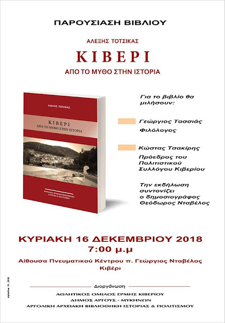 """Ο Ερμής Κιβερίου σας προσκαλεί στην εκδήλωση παρουσίασης του βιβλίου """"Κιβέρι από το μύθο στην ιστορία"""""""