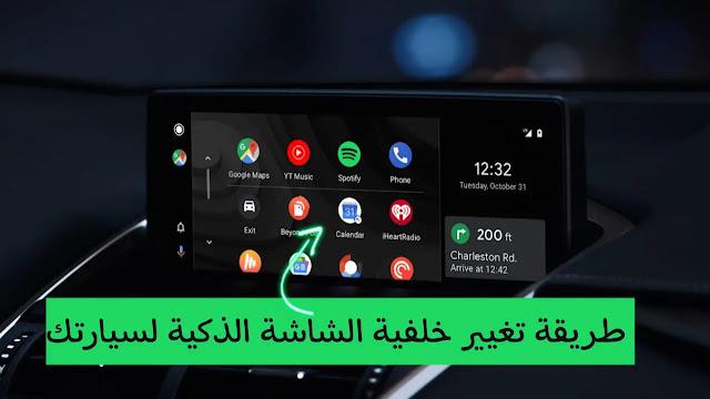 كيفية تغيير خلفية أندرويد اوتو  (Android Auto)على سيارتك