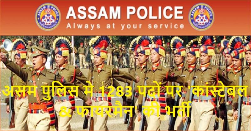Assam Police jobs 2020