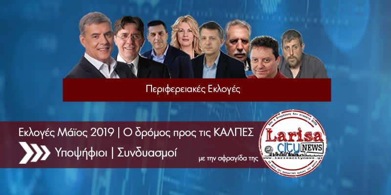 Περιφερειακές Εκλογές 2019 - ΟΛΟΙ οι υποψήφιοι για την Περιφέρεια Θεσσαλίας (ΛΙΣΤΕΣ)
