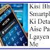 Kisi Bhi Smartphone Ki Details Ko Aise Pata Lgayen Hindi Me