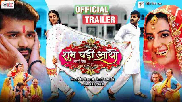 Shubh Ghadi Aayo Arvind Akela Kallu New Bhojpuri Movie