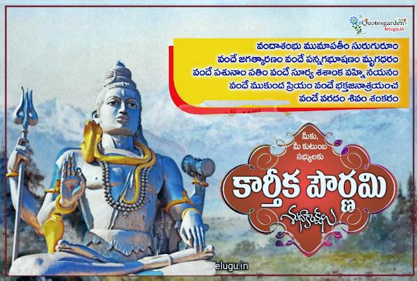 best-Karthika-pournami-2020-greetings-in-Telugu