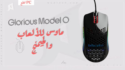 ماوس الالعاب Glorious Model O