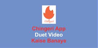 Chingari App Duet Video Kaise Banaye