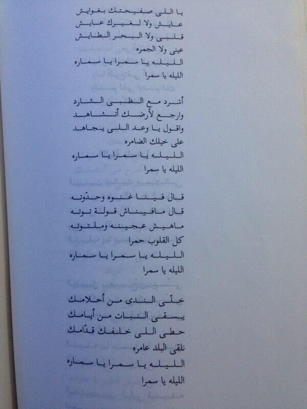 كلمات اغنية سمرا يا سمراء 0