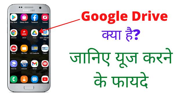 Google Drive Application क्या है यूज करनेे के फायदे जानिए