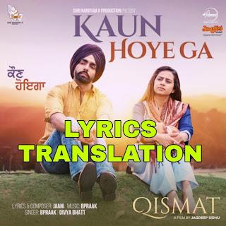 Kaun Hoyega Lyrics Meaning in English – Qismat   Ammy Virk   B Praak