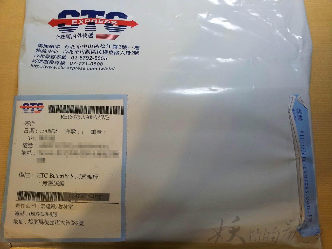 20150806 5490 - HTC Butterfly S 相機紫光 - 過保維修記(已s-off + Unlocked)