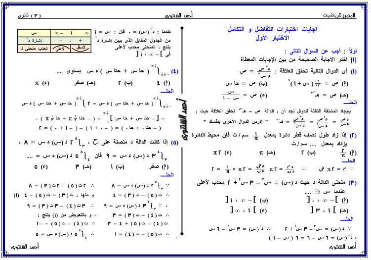 اجابات اختبارات كتاب التفاضل والتكامل للثالث الثانوي 2021
