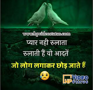 Sad Shayari, Shayari Sad Whatsapp Status Latest 2020