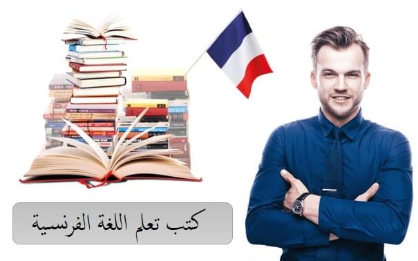 كتب تعلم اللغة الفرنسية