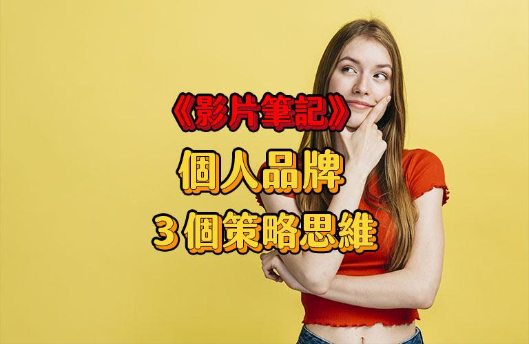 《影片筆記》-孫治華 個人品牌一定要有的3個策略思維