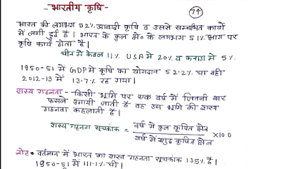 Indian Agriculture Handwritten Notes