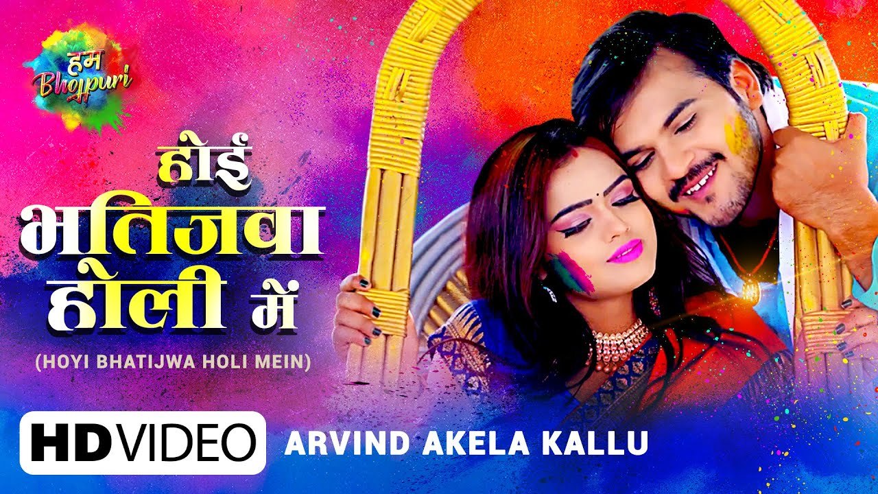 Hoyi bhatijwa holi mein Lyrics Arvind Akela Kallu Bhojpuri song