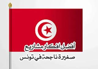قائمة لأكثر المشاريع التونسية نجاحاً