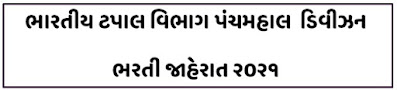 Postal Department Panchmahal Division Recruitment 2021 for Postal Life Insurance Agent