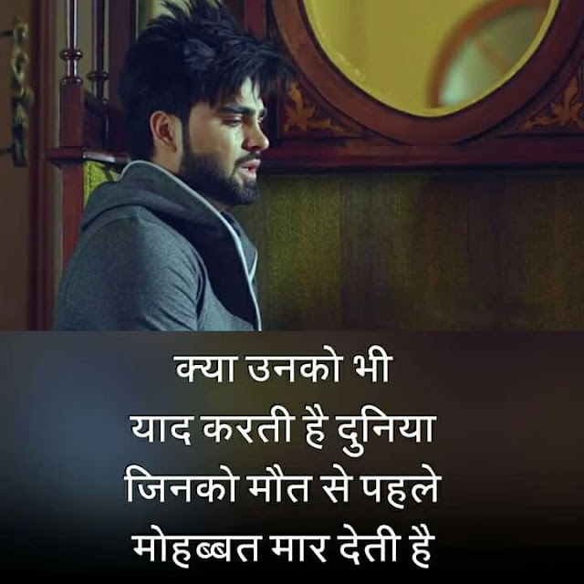 Sad Shayari in Hindi Emotional Dp Wallpaper