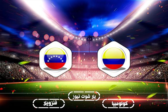 مشاهدة مباراة كولومبيا وفنزويلا بث مباشر10\10\2020 تصفيات كأس العالم