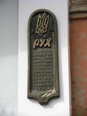 Меморіальна дошка на честь Херсонського Руху