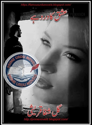 Free download Ishq ka dard hai novel by Gul Shafa Qureshi Episode 3 pdf