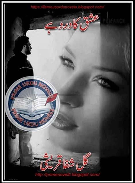 Free online reading Ishq ka dard hai novel by Gul Shafa Qureshi Episode 1