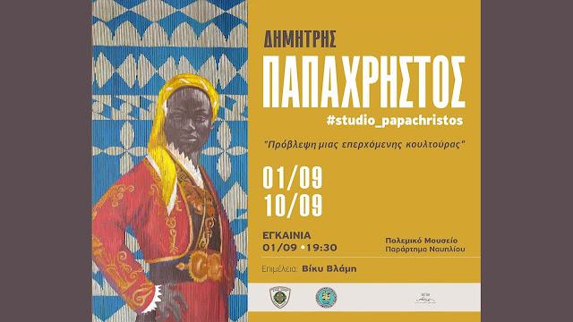 Εγκαίνια έκθεσης του Δημήτρη Παπαχρήστου στο Πολεμικό Μουσείου Ναυπλίου