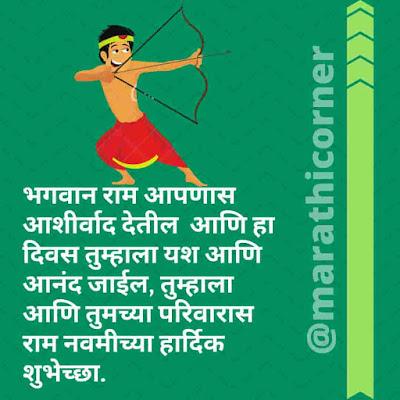 Happy Ram Navami 2020 Shubhechya मराठी