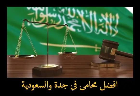افضل محامي في جدة ,محامي في جدة,محامي بجدة,محامي جدة,محامين في جدة,محامين جدة