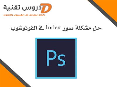 حل مشكلة صور Index فى الفوتوشوب