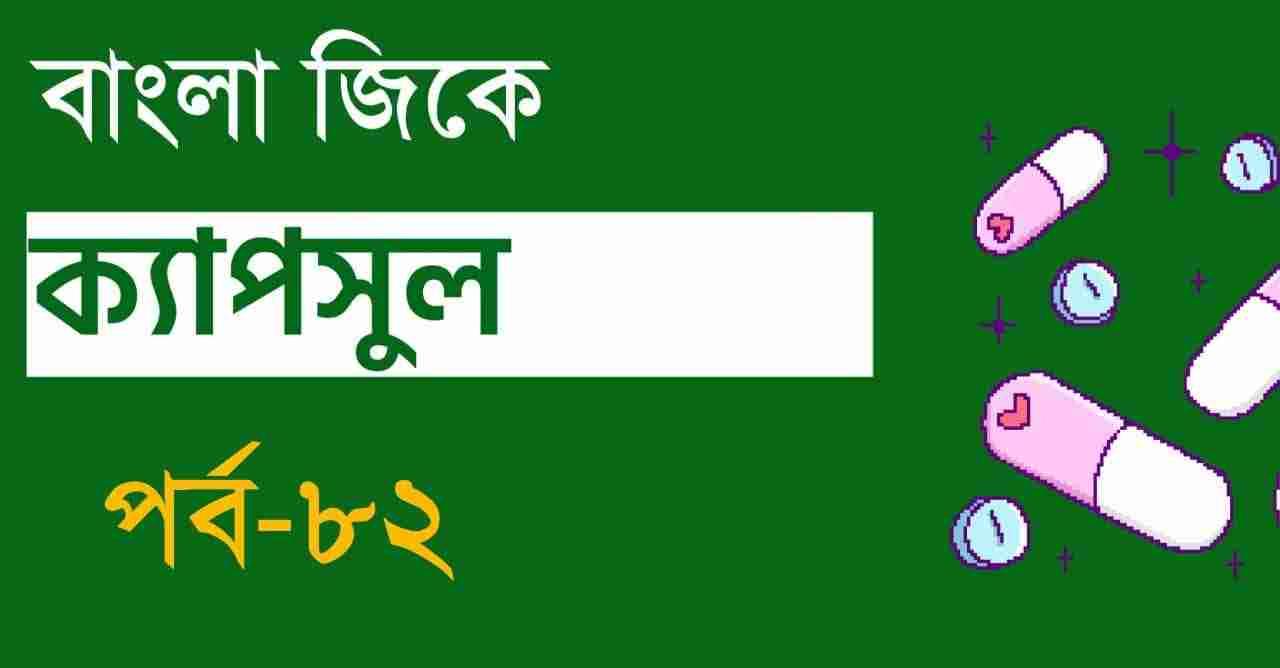 Bengali GK Capsule Part-82    বাংলা জিকে