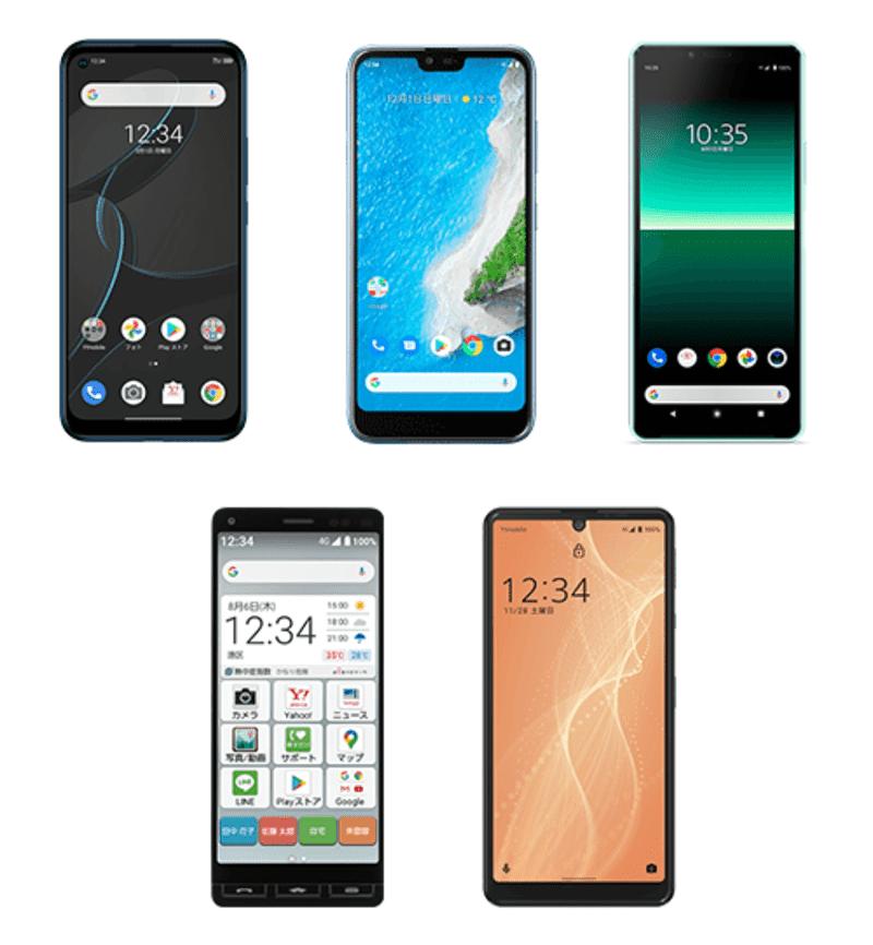 12 ワイ モバイル アイフォン ワイモバイルでもiPhone 12を安く使う方法はないのか?