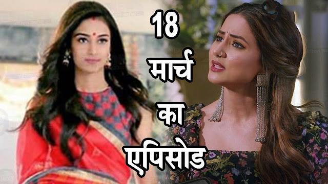 Big Twist : Komolika Anurag arrested Prerna's perfect honeymoon spoiler in Kasauti Zindagi Ki 2